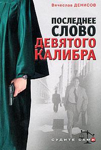 Последнее слово девятого калибра - Вячеслав Денисов