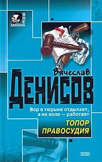 Топор правосудия - Вячеслав Денисов