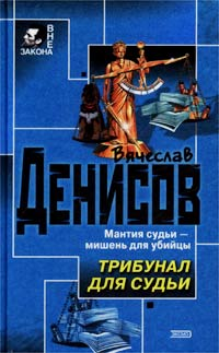 Трибунал для судьи - Вячеслав Денисов
