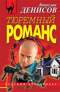 Тюремный романс - Вячеслав Денисов