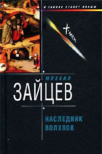 Наследник волхвов - Михаил Зайцев