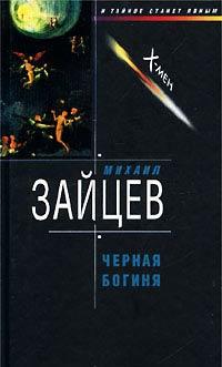 Черная богиня - Михаил Зайцев
