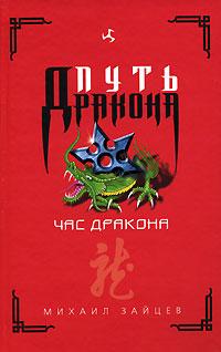 Час дракона - Михаил Зайцев