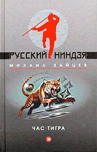 Час тигра - Михаил Зайцев
