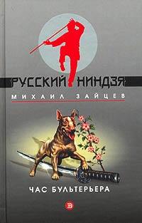Час бультерьера - Михаил Зайцев