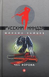 Час ворона - Михаил Зайцев