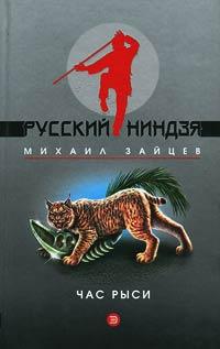 Час рыси - Михаил Зайцев