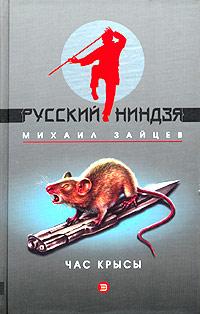 Час крысы - Михаил Зайцев