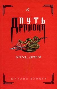 Укус Змея - Михаил Зайцев