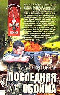 Последняя обойма - Анатолий Гончар