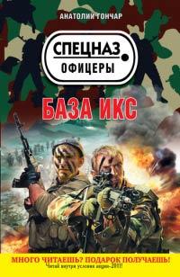 База икс - Анатолий Гончар