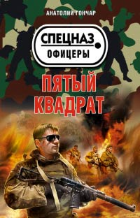 Пятый квадрат - Анатолий Гончар