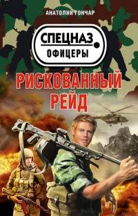 Рискованный рейд - Анатолий Гончар