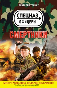 Смертники - Анатолий Гончар