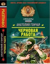 Черновая работа - Анатолий Гончар