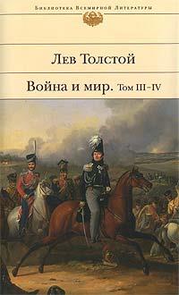 Война и мир. Том 3-4 - Лев Толстой