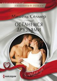 Останемся друзьями - Мишель Селмер