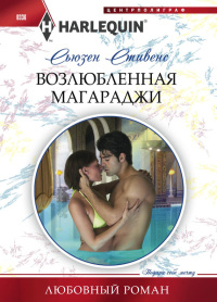 Возлюбленная магараджи - Сьюзен Стивенс