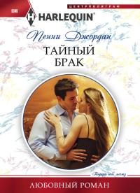 Тайный брак - Пенни Джордан