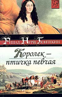 Королек - птичка певчая - Решад Нури Гюнтекин