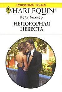 Непокорная невеста - Кейт Уолкер