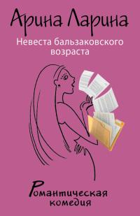 Невеста бальзаковского возраста - Арина Ларина