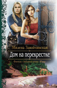 Дом на перекрестке - Милена Завойчинская