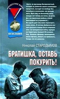 Братишка, оставь покурить! - Николай Стародымов
