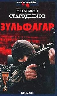 Зульфагар. Меч халифа - Николай Стародымов