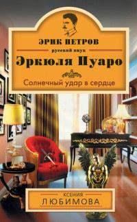 Солнечный удар в сердце - Ксения Любимова