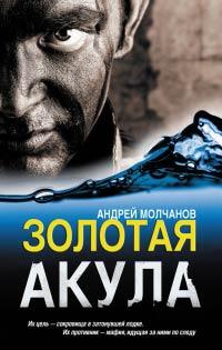 Золотая акула - Андрей Молчанов