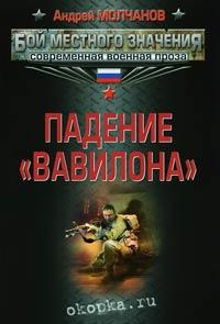 Падение «Вавилона» - Андрей Молчанов