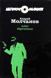 Побег обреченных - Андрей Молчанов