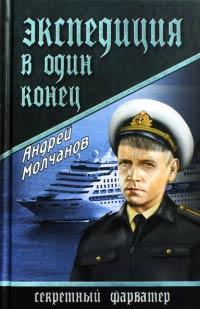 Экспедиция в один конец - Андрей Молчанов