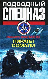 Пираты Сомали - Никита Филатов