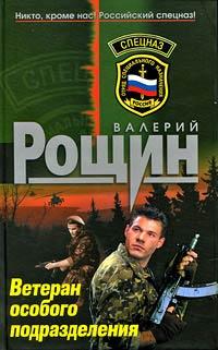 Ветеран особого подразделения - Валерий Рощин