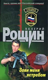 Зови меня ястребом - Константин Щипачев