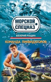 Команда ликвидаторов - Валерий Рощин