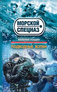 Подводные волки - Валерий Рощин