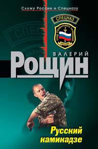 Русский камикадзе - Валерий Рощин