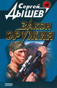 Закон оружия - Сергей Дышев