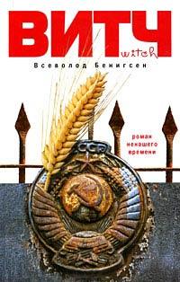 ВИТЧ - Всеволод Бенигсен