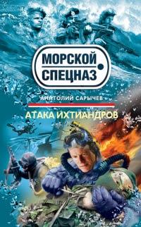 Атака ихтиандров - Анатолий Сарычев