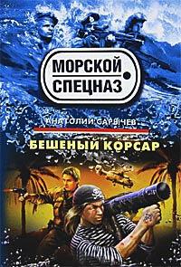 Бешеный корсар - Анатолий Сарычев