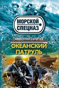 Океанский патруль - Анатолий Сарычев