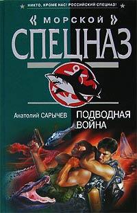 Подводная война - Анатолий Сарычев