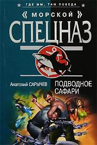 Подводное сафари - Анатолий Сарычев