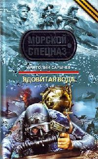Ядовитая вода - Анатолий Сарычев