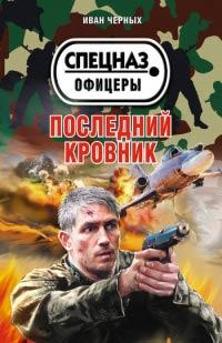 Последний кровник - Иван Черных