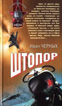 Штопор - Иван Черных